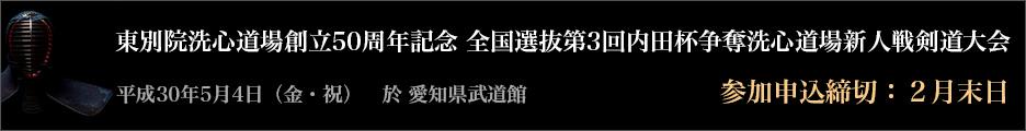 東別院洗心道場創立50周年記念 全国選抜第3回内田杯争奪洗心道場新人戦剣道大会