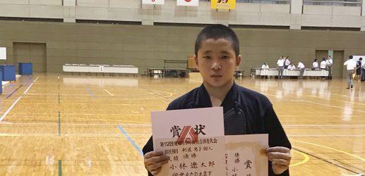 第72回愛知県中学校総合体育大会