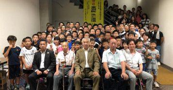 第53回全国道場少年剣道大会祝賀会