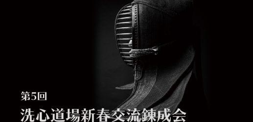 第5回洗心道場新春交流錬成会開催のお知らせ