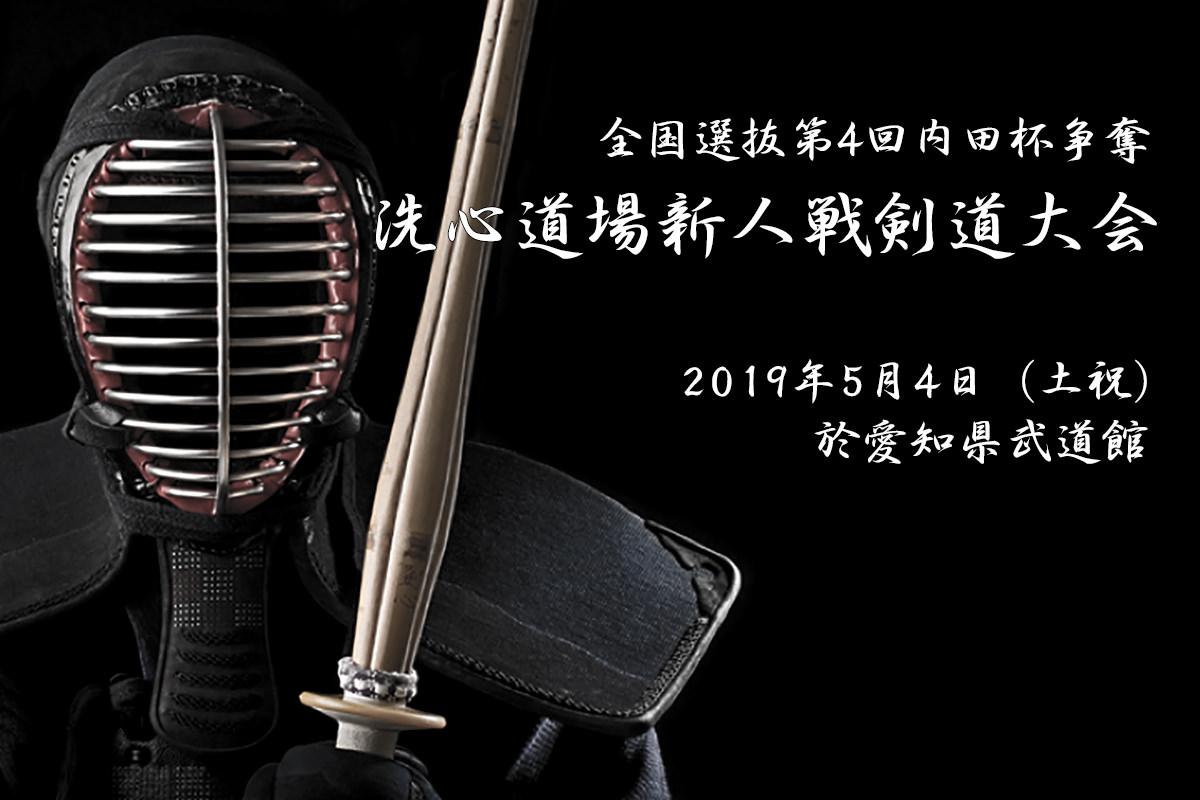 全国選抜第4回内田杯争奪洗心道場新人戦剣道大会