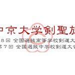 平成30年度中京大学剣聖旗