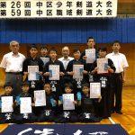第26回中区少年剣道大会