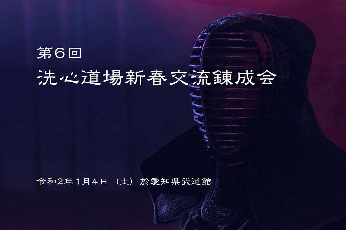 第6回洗心道場新春交流錬成会