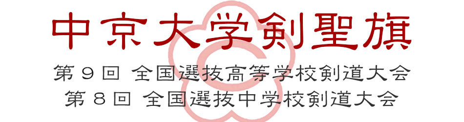 中京大学剣聖旗のご案内