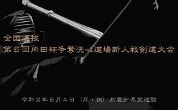 全国選抜第5回内田杯争奪洗心道場新人戦剣道大会