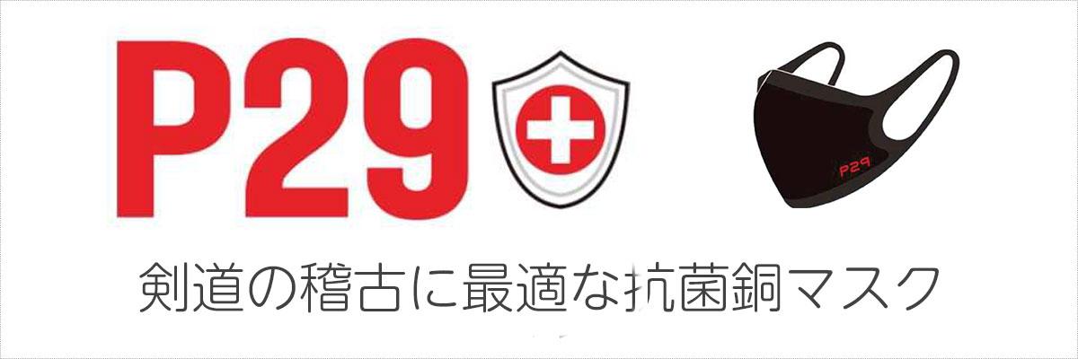 P29 抗菌銅マスク