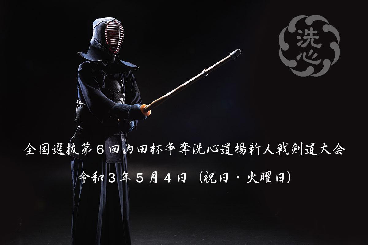 全国選抜第6回内田杯争奪洗心道場新人戦剣道大会